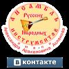 Группа ВК Ансамбль Народных Инструментов им. А.А.Асланова